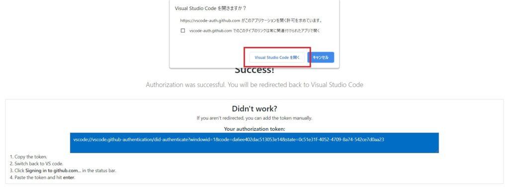 [Visual Studio Code を開く]をクリック