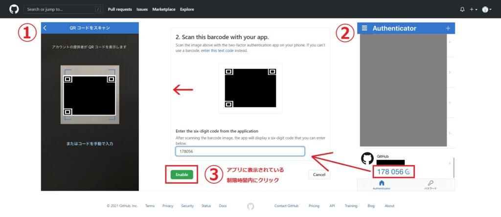 アプリでQRを読み取りワンタイムパスワードを入力して[Enable]をクリック