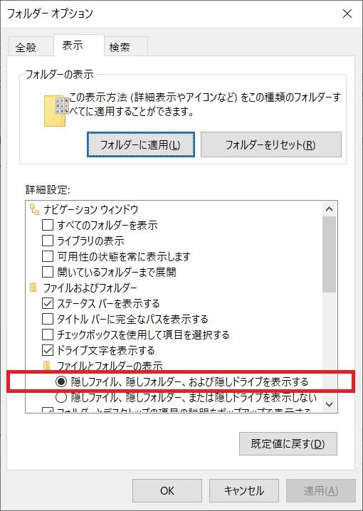 [隠しファイル、隠しフォルダー、および隠しドライブを表示する]を選択