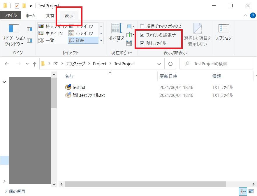 【ファイル名拡張子】と【隠しファイル】をチェック
