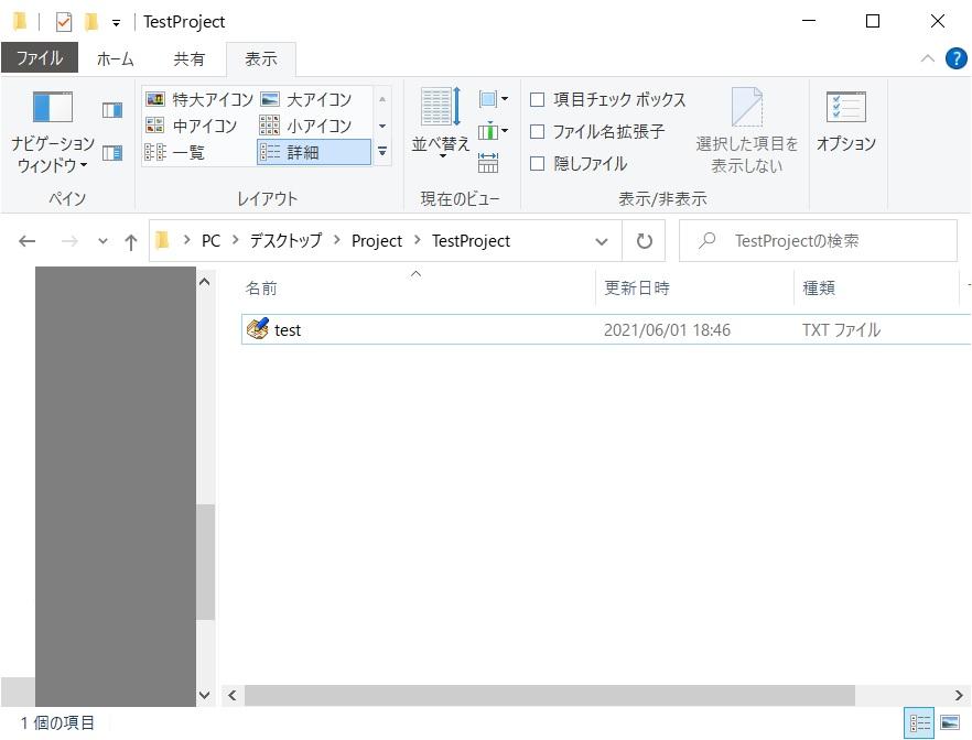 隠しファイルが非表示で、拡張子も見えないようになっている状態