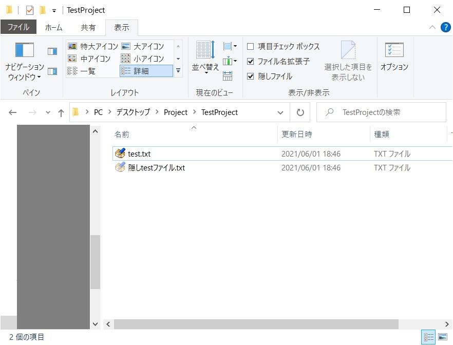 隠しファイルとファイル名の後ろに[.txt]という拡張子が表示された