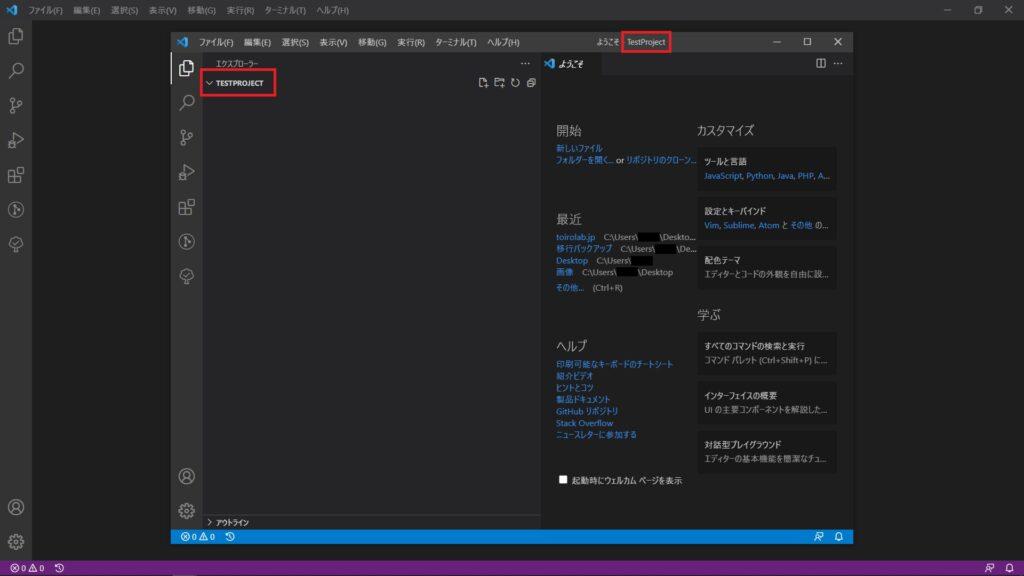 Visual Studio Code (VSCode)でフォルダを開いた状態