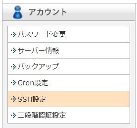 SSH設定