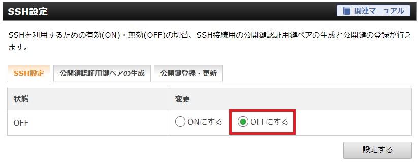 SSH設定は『OFFにする』で設定しておく