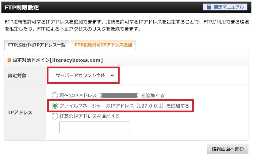 FTP接続許可IPアドレス追加