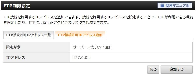 FTP接続許可IPアドレス追加確認