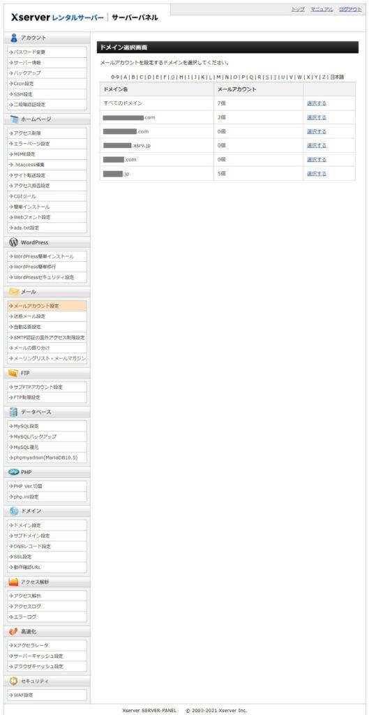 Xserver サーバーパネル項目選択後設定画面
