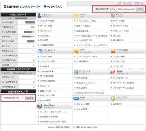 Xserver サーバーパネルドメイン指定