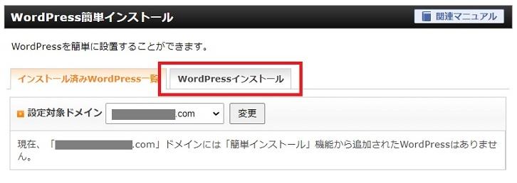 『WordPressインストール』をクリック