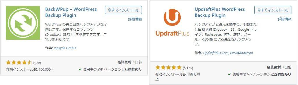 BackWPup_UpdraftPlus