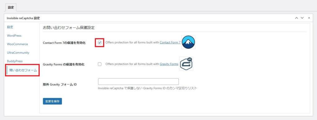 ContactForm7にrecaptchaを設置
