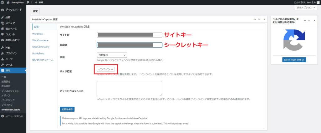 取得したAPI Keyを設定