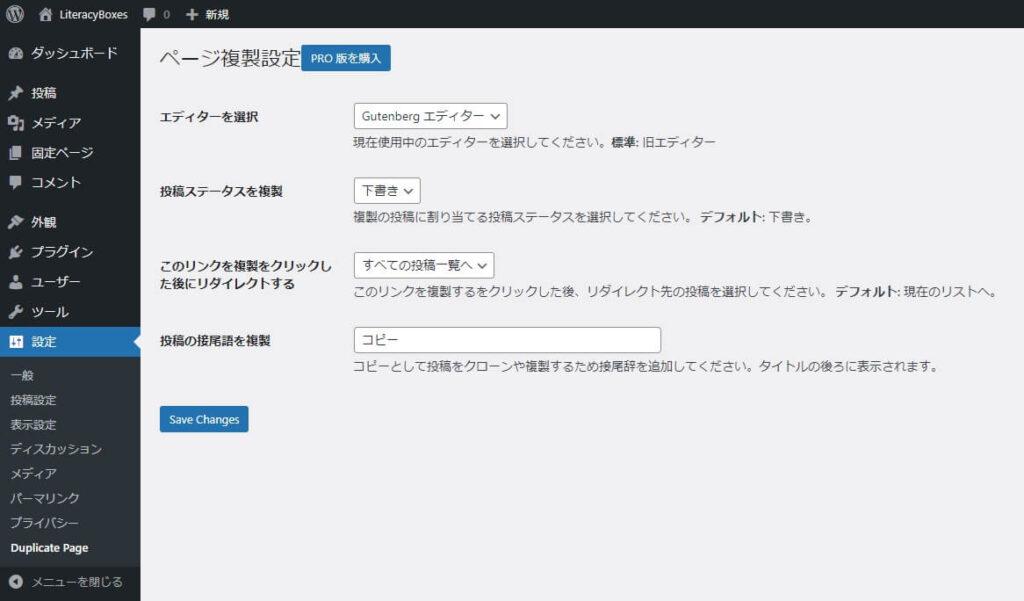 Duplicate Page設定