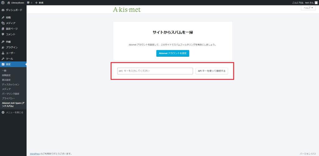 Akismet API Key入力