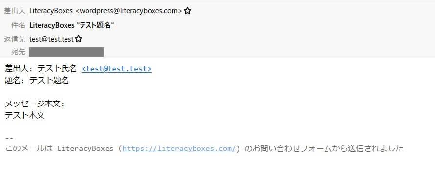 Contact Form 7- お知らせメール