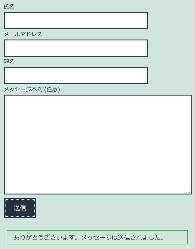 Contact Form 7- 問い合わせ成功