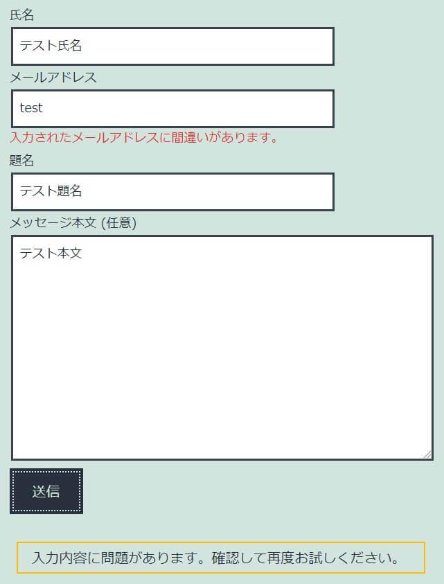 Contact Form 7- 問い合わせ失敗(メールアドレスミス)