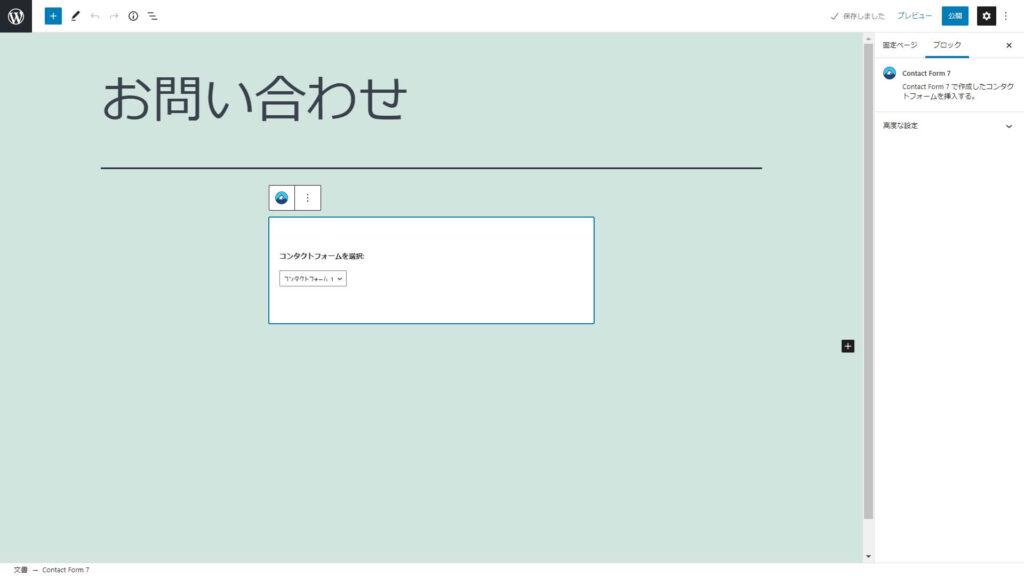 Contact Form 7- ショートコードを本文に貼り付け
