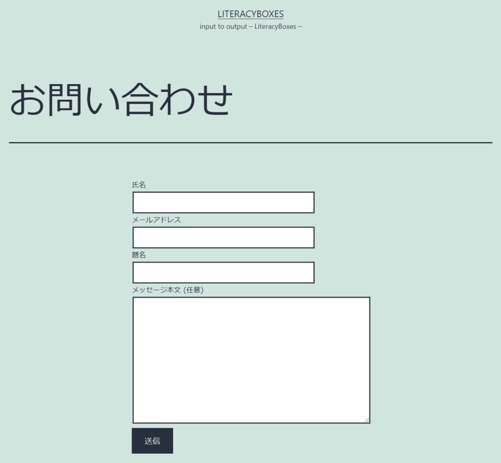 Contact Form 7- デフォルトのフォーム