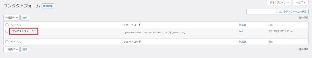 Contact Form 7- フォーム設定画面へ
