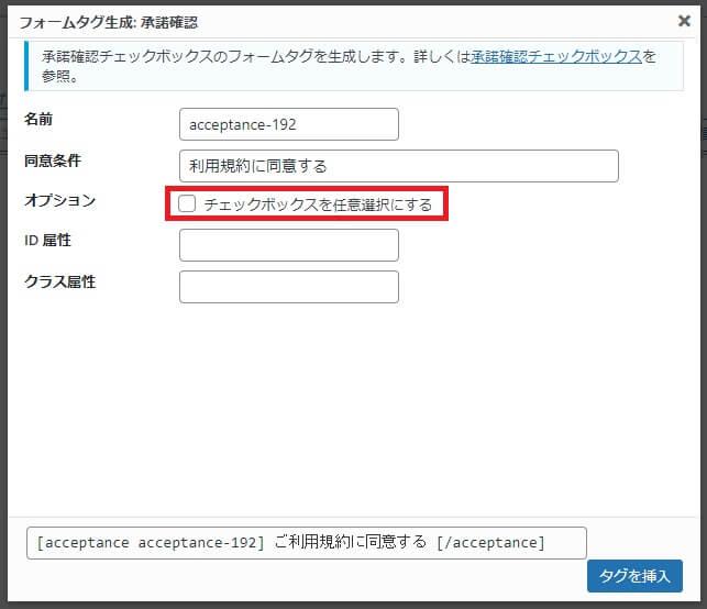 Contact Form 7- 承諾確認追加