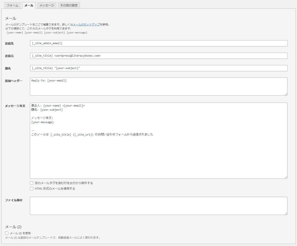 Contact Form 7- お知らせメール設定