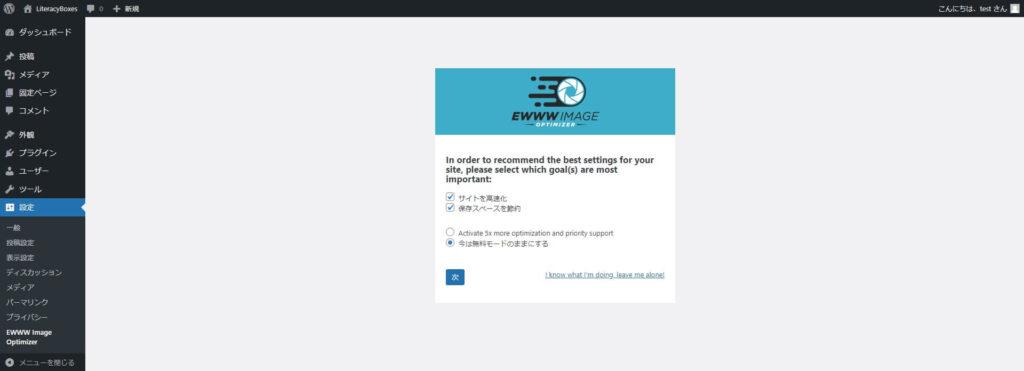 EWWW Image Optimizer - 使用目標