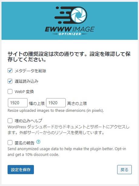 EWWW Image Optimizer - 簡易設定