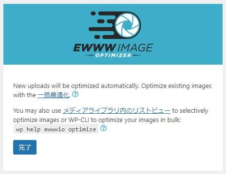 EWWW Image Optimizer - 簡易設定完了