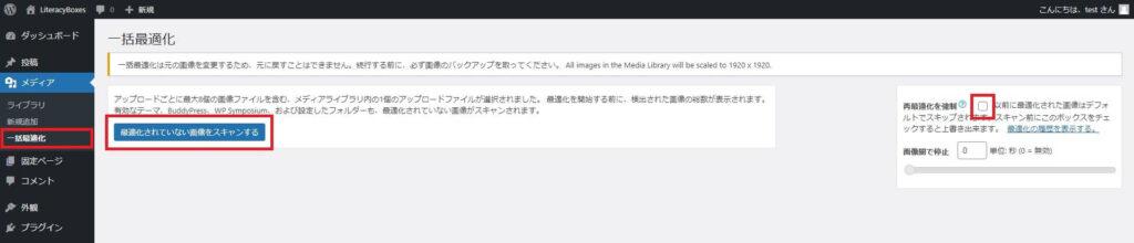 EWWW Image Optimizer - 手動最適化