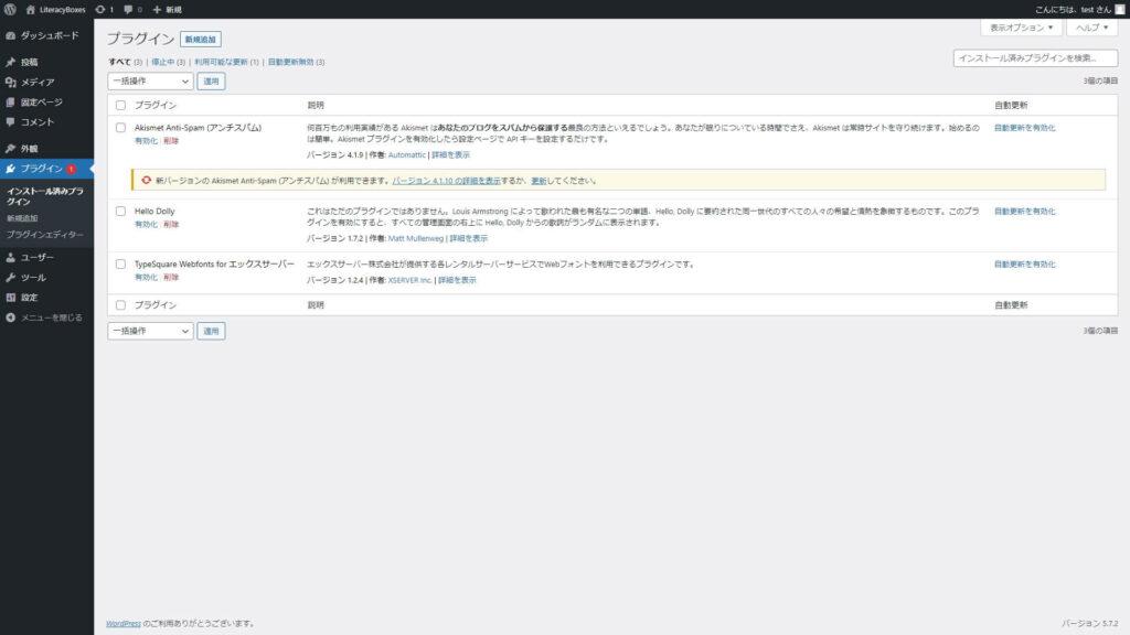 WordPressメニュー【プラグイン】