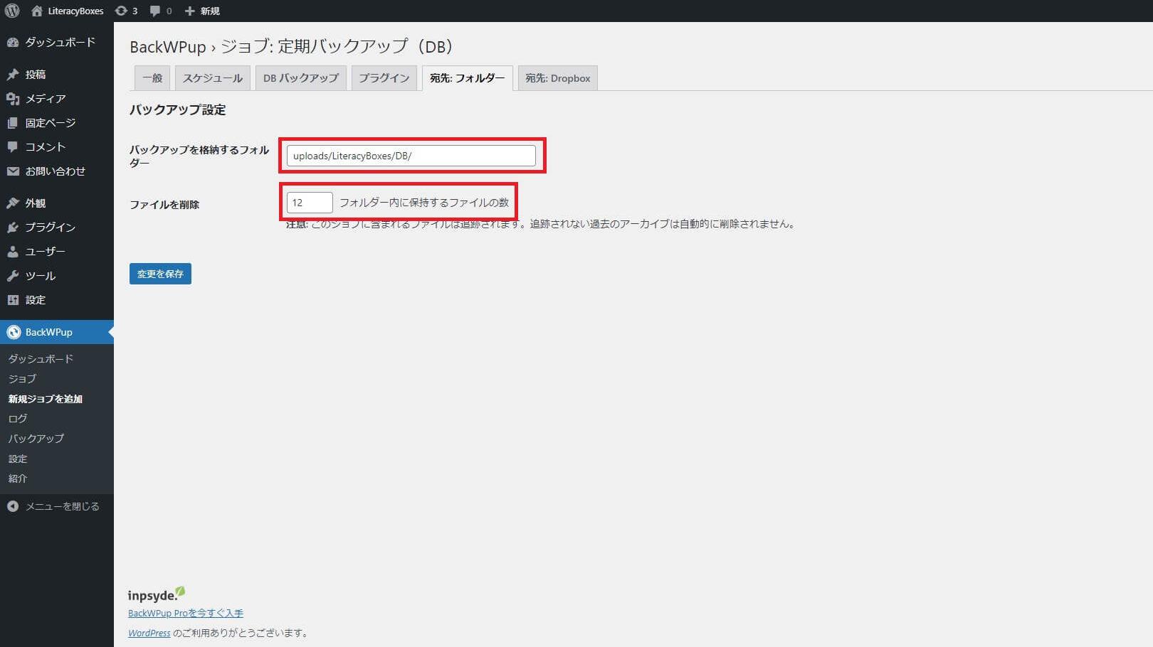 BackWPupジョブ新規追加 - 宛先:フォルダー(DB)