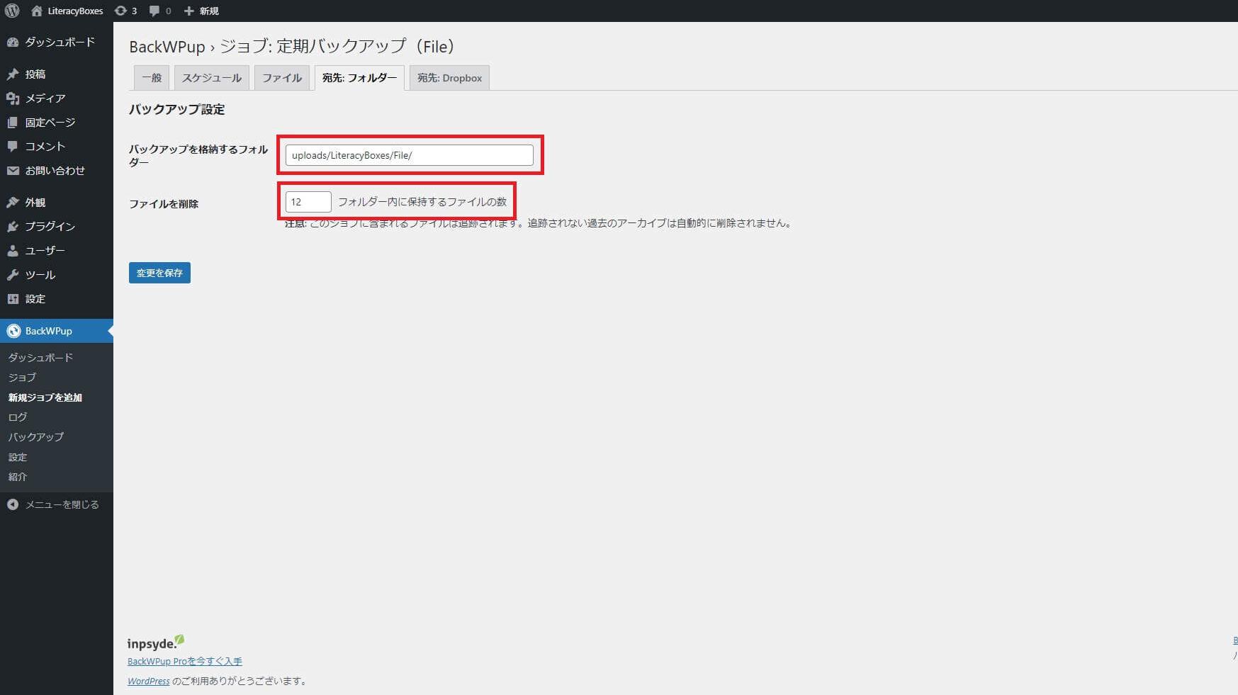 BackWPupジョブ新規追加 - 宛先:フォルダー(File)