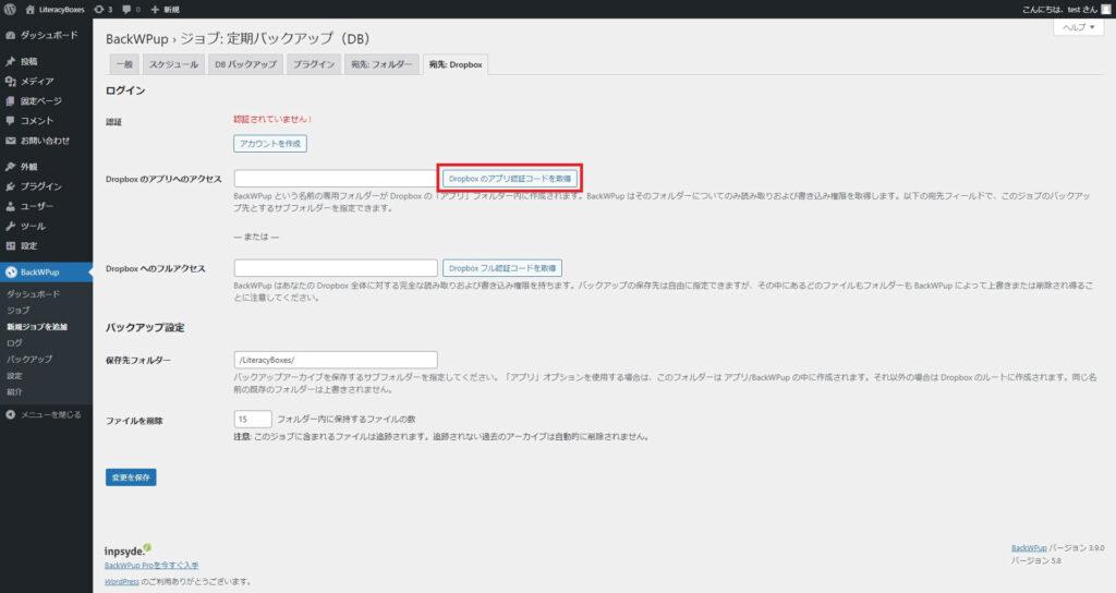 BackWPupジョブ新規追加 - 宛先:Dropbox