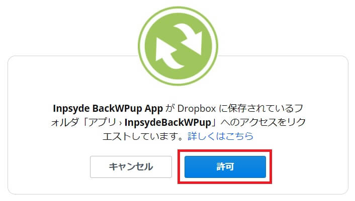 WordPress - Dropbox連携認証許可
