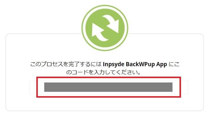 WordPress - Dropbox連携認証コード