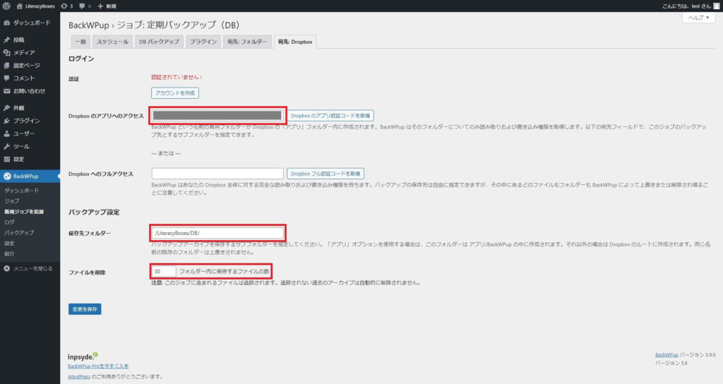 BackWPupジョブ新規追加 - 宛先:Dropbox(DB)