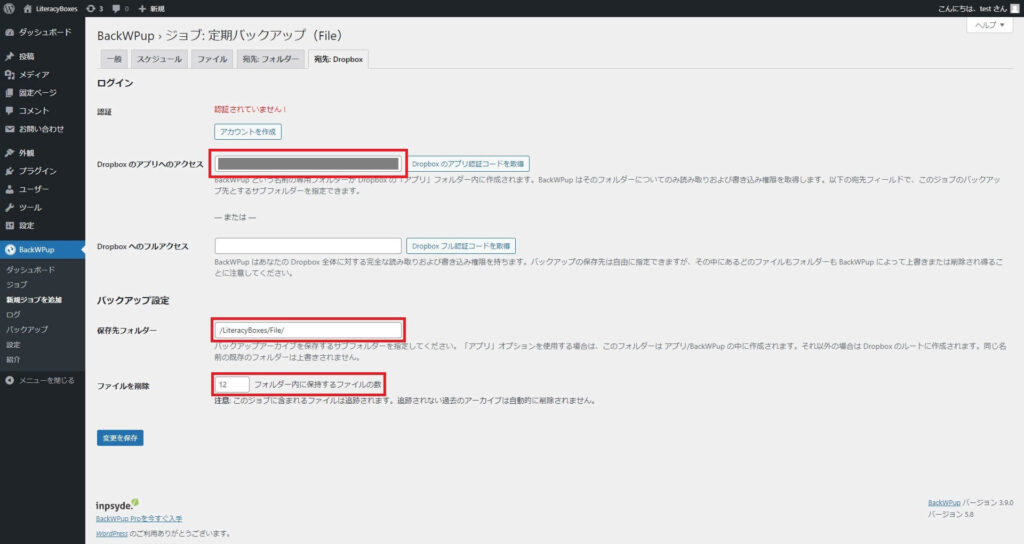 BackWPupジョブ新規追加 - 宛先:Dropbox(File)