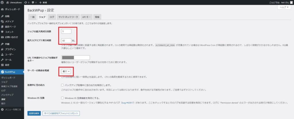 BackWPup基本設定 - ジョブ