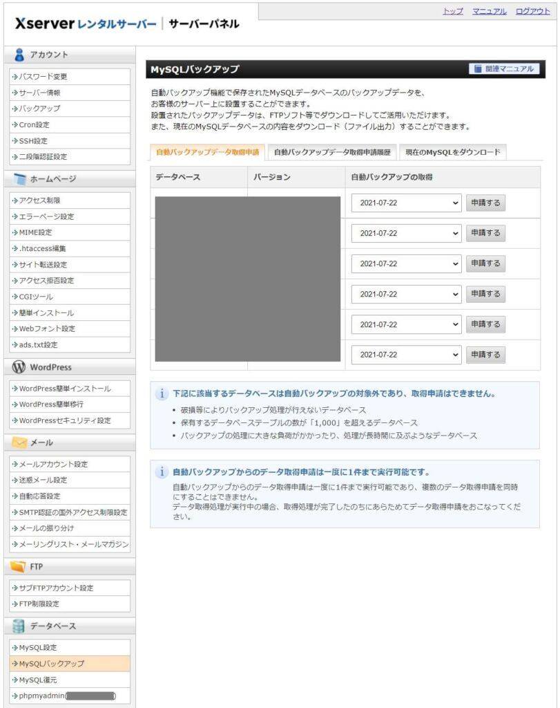 エックスサーバーデータベースバックアップ