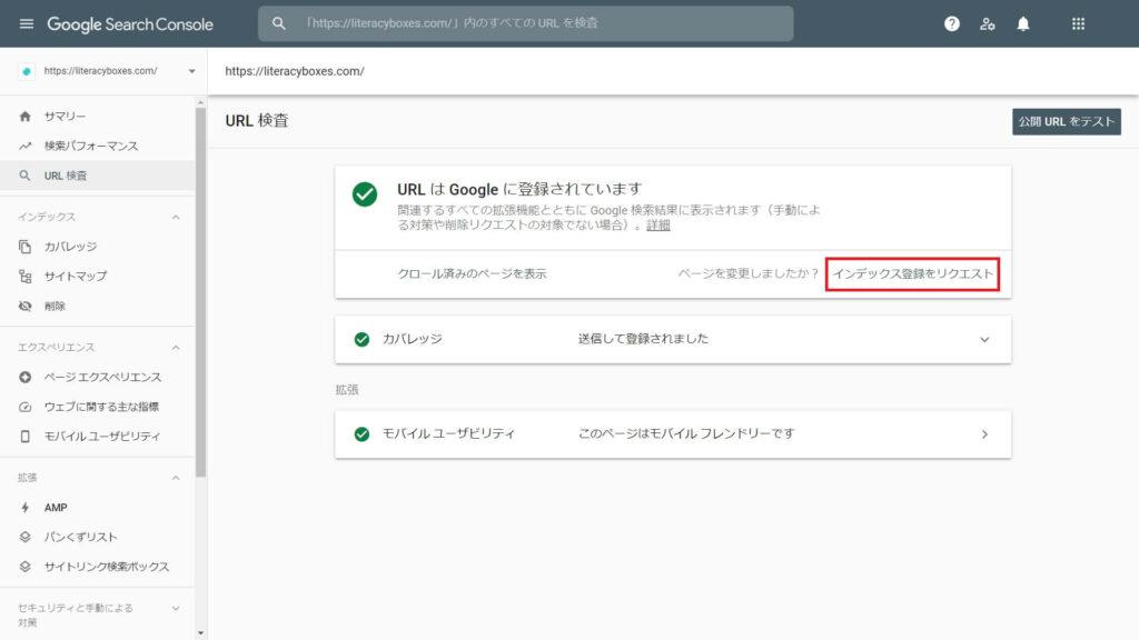 サーチコンソール - インデックス登録状況確認 - インデックス登録手動リクエスト