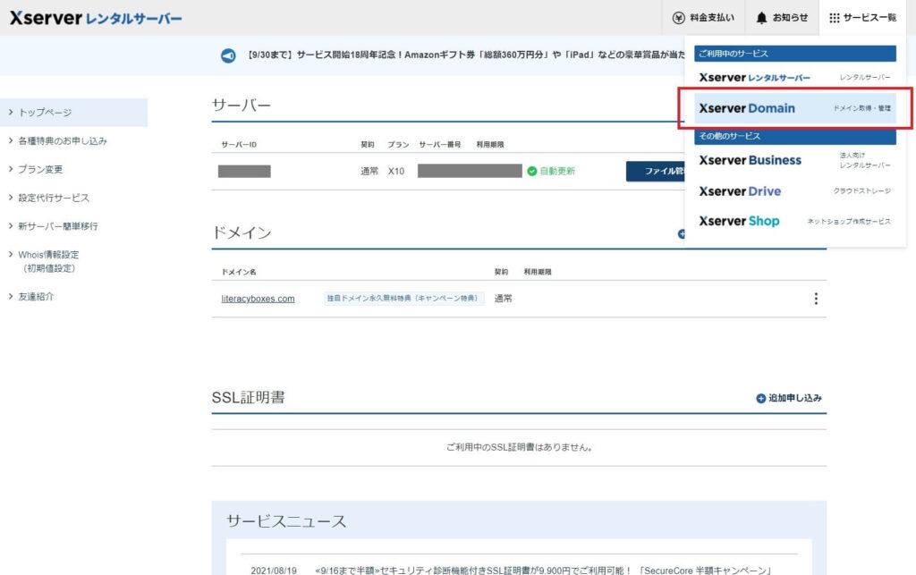 Xserver Domain