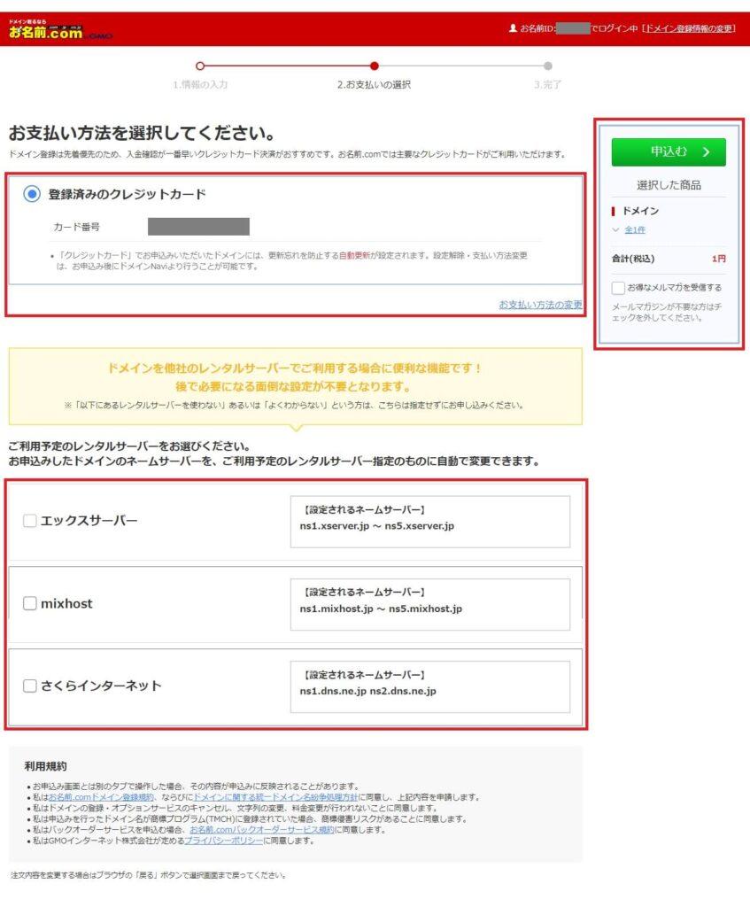 お名前.com - お支払い方法、利用予定レンタルサーバー