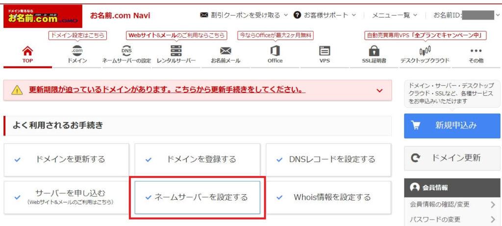 お名前.com - ネームサーバー設定