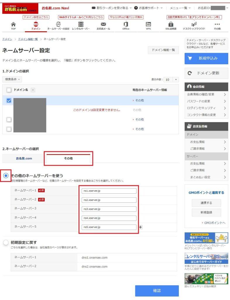 お名前.com - ネームサーバー設定画面
