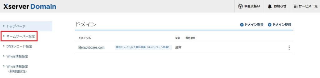 Xserver Domain - ネームサーバー設定