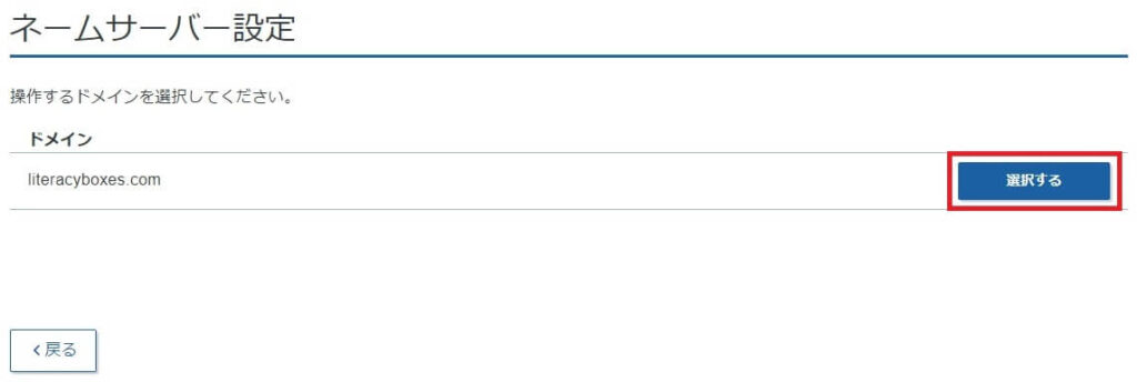 Xserver Domain - ネームサーバー設定ドメイン選択