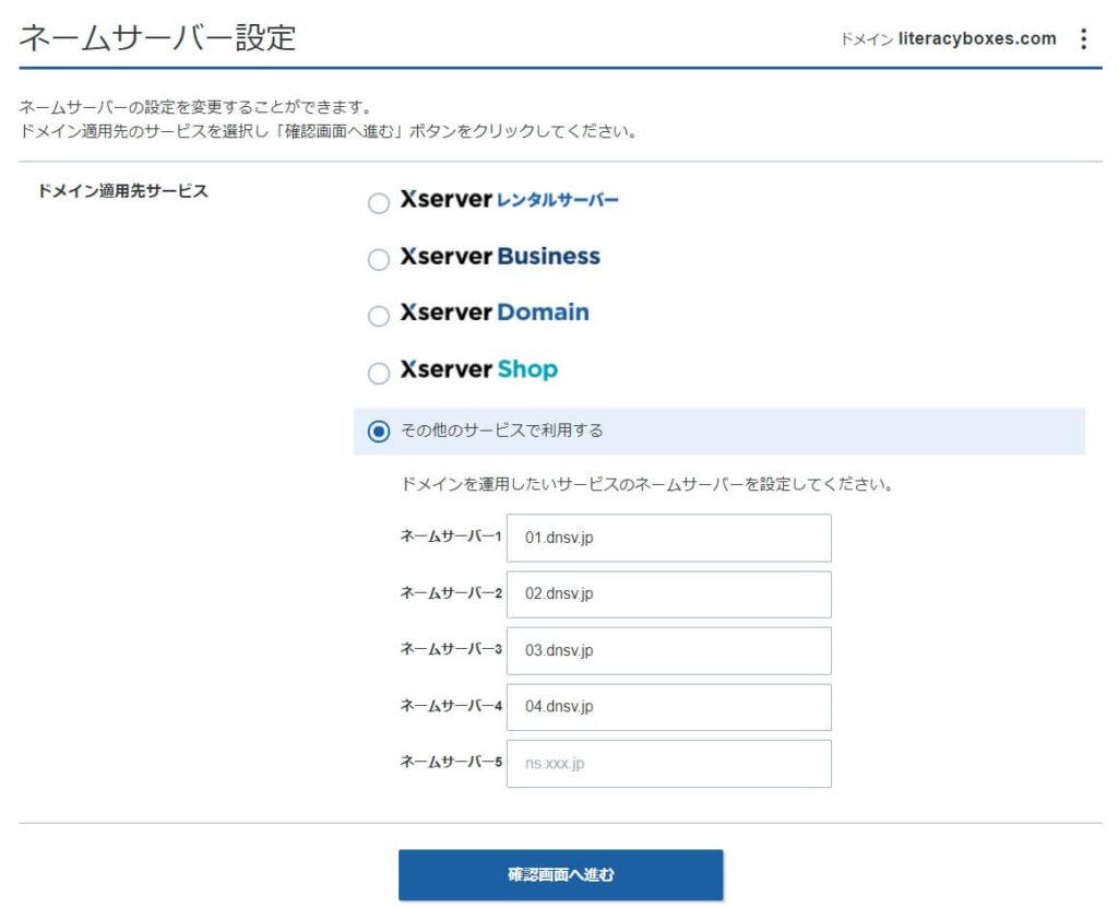 Xserver Domain - ネームサーバー指定設定