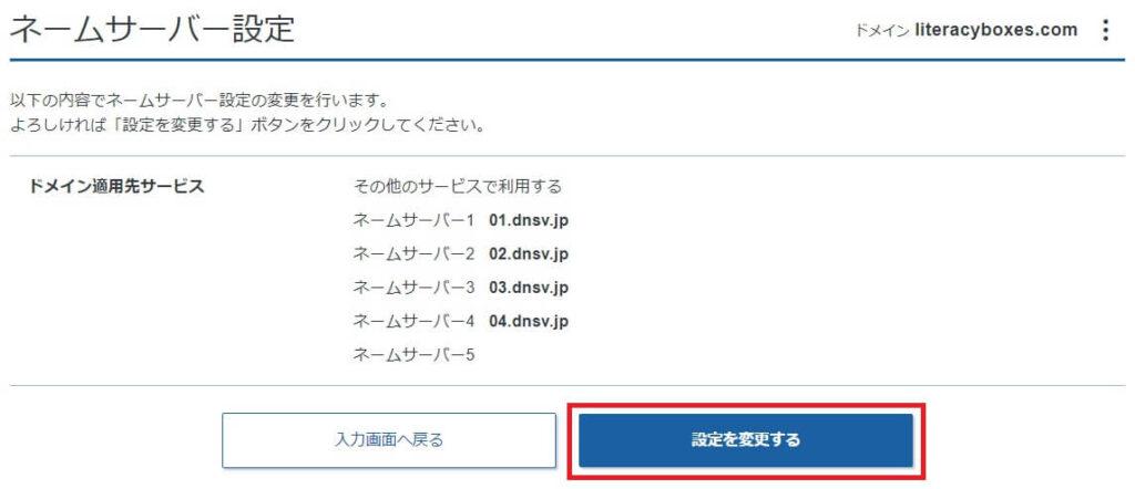 Xserver Domain - ネームサーバー変更確定